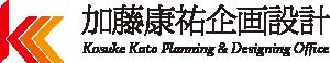 加藤康祐企画設計 | Kosuke Kato Planning & Designing Office | 企画・デザイン | 東京都八王子市